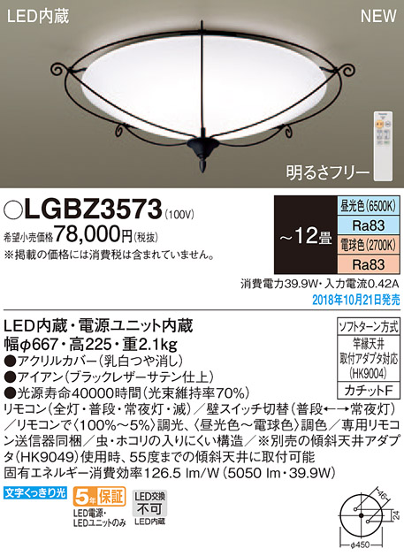 LGBZ3573 パナソニック Panasonic 照明器具 LEDシーリングライト スタンダード 調色調光タイプ 【~12畳】