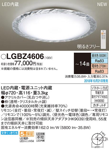 LGBZ4606 パナソニック Panasonic 照明器具 LEDシーリングライト スタンダード 調色調光タイプ 【~14畳】