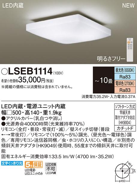 【1/1 0:00~1/5 23:59 超ポイントバック祭中はポイント最大33倍】LSEB1114 パナソニック Panasonic 照明器具 LED洋風シーリングライト 調光・調色タイプ LSEB1114 【~10畳】