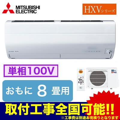 MSZ-HXV2519 三菱電機 住宅用エアコン ズバ暖霧ヶ峰 HXVシリーズ(2019) (おもに8畳用・単相100V)