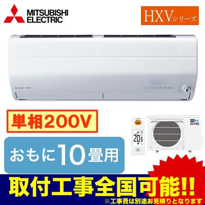 MSZ-HXV2819S 三菱電機 住宅用エアコン ズバ暖霧ヶ峰 HXVシリーズ(2019) (おもに10畳用・単相200V)