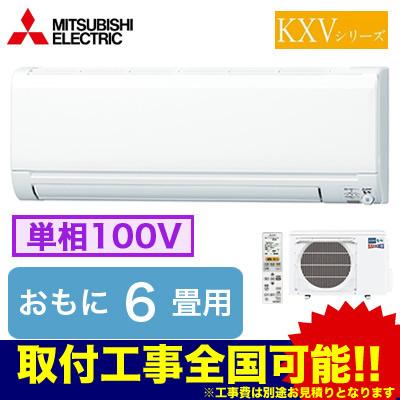 MSZ-KXV2219 三菱電機 住宅用エアコン ズバ暖霧ヶ峰 KXVシリーズ(2019) (おもに6畳用・単相100V)