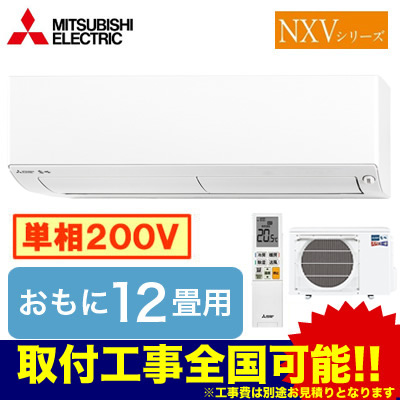 MSZ-NXV3619S 三菱電機 住宅用エアコン ズバ暖霧ヶ峰 NXVシリーズ(2019) (おもに12畳用・単相200V)