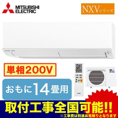 MSZ-NXV4019S 三菱電機 住宅用エアコン ズバ暖霧ヶ峰 NXVシリーズ(2019) (おもに14畳用・単相200V)
