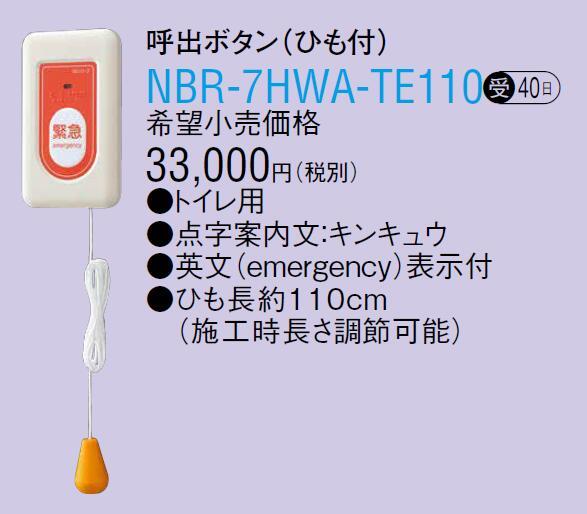 NBR-7HWA-TE110 アイホン ビジネス向けインターホン トイレ呼出表示装置CN 呼出ボタン(ひも付)