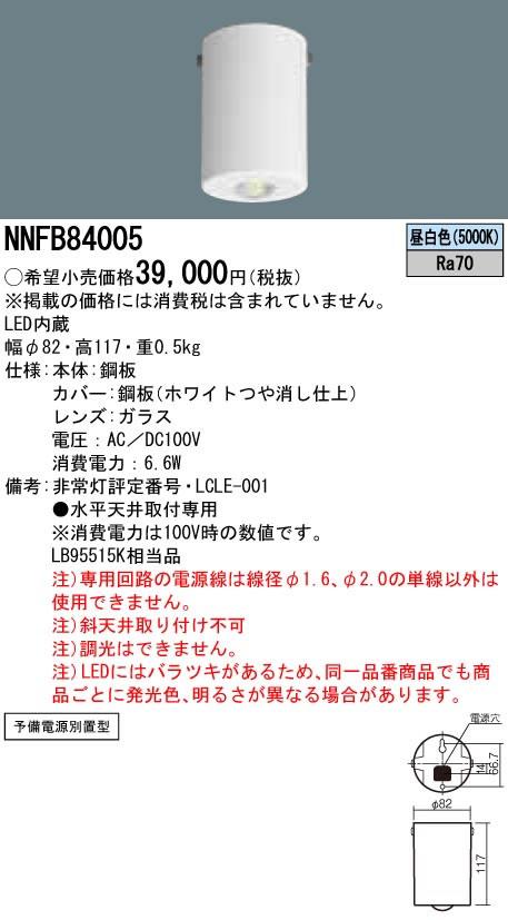 NNFB84005 パナソニック Panasonic 施設照明 LED非常用照明器具 昼白色 直付型 ハロゲン電球50形(45W)相当 予備電源別置型 低~中天井用(~6m)