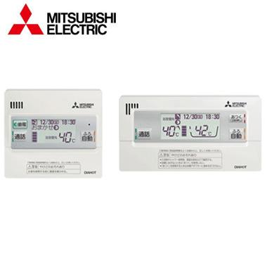 RMCB-D4SE 三菱電機 エコキュート 部材 インターホンタイプリモコンセット