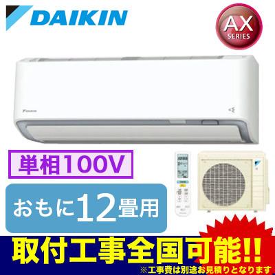 S36WTAXS ダイキン 住宅設備用エアコン AXシリーズ(2019) (おもに12畳用・単相100V・室内電源)