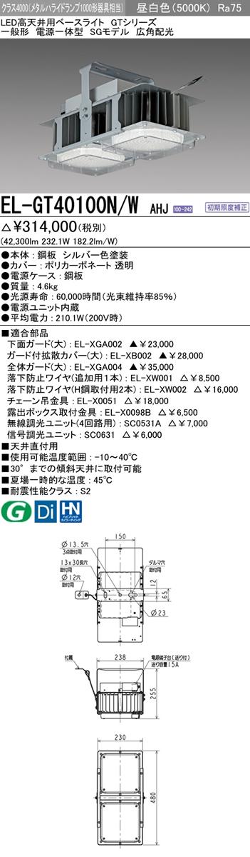 ★EL-GT40100N-WAHJ 【当店おすすめ!お買得品】 三菱電機 施設照明 LED高天井用ベースライト GTシリーズ 一般形 電源一体型 SGモデル クラス4000(メタルハライドランプ1kW相当) 87°広角配光 昼白色 EL-GT40100N/W AHJ