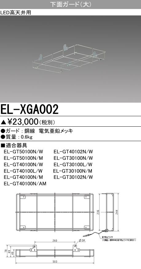 EL-XGA002 三菱電機 施設照明部材 LED高天井用ベースライト GTシリーズSGモデル用オプション 下面ガード クラス5000~3000用 EL-XGA002