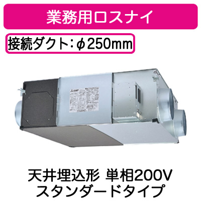 ●LGH-N100RS2D 三菱電機 業務用ロスナイ 天井埋込形 事務所・テナントビル用 単相200V スタンダードタイプ