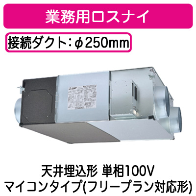 ●LGH-N100RX2 三菱電機 業務用ロスナイ 天井埋込形 事務所・テナントビル用 単相100V マイコンタイプ(フリープラン対応形)