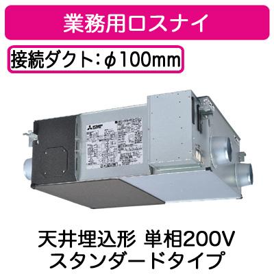 ●LGH-N15RS2D 三菱電機 業務用ロスナイ 天井埋込形 事務所・テナントビル用 単相200V スタンダードタイプ