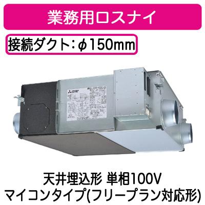 ●LGH-N35RX2 三菱電機 業務用ロスナイ 天井埋込形 事務所・テナントビル用 単相100V マイコンタイプ(フリープラン対応形)