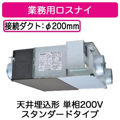●LGH-N50RS2D 三菱電機 業務用ロスナイ 天井埋込形 事務所・テナントビル用 単相200V スタンダードタイプ