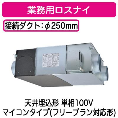 ●LGH-N80RX2 三菱電機 業務用ロスナイ 天井埋込形 事務所・テナントビル用 単相100V マイコンタイプ(フリープラン対応形)