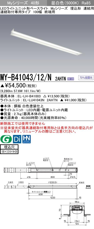 MY-B41043/12/N 2AHTN三菱電機 施設照明 LEDライトユニット形ベースライト Myシリーズ 40形 高出力タイプ 10000lmクラス 段調光 連結用 埋込形 連続取付専用タイプ 100幅 終端用 昼白色