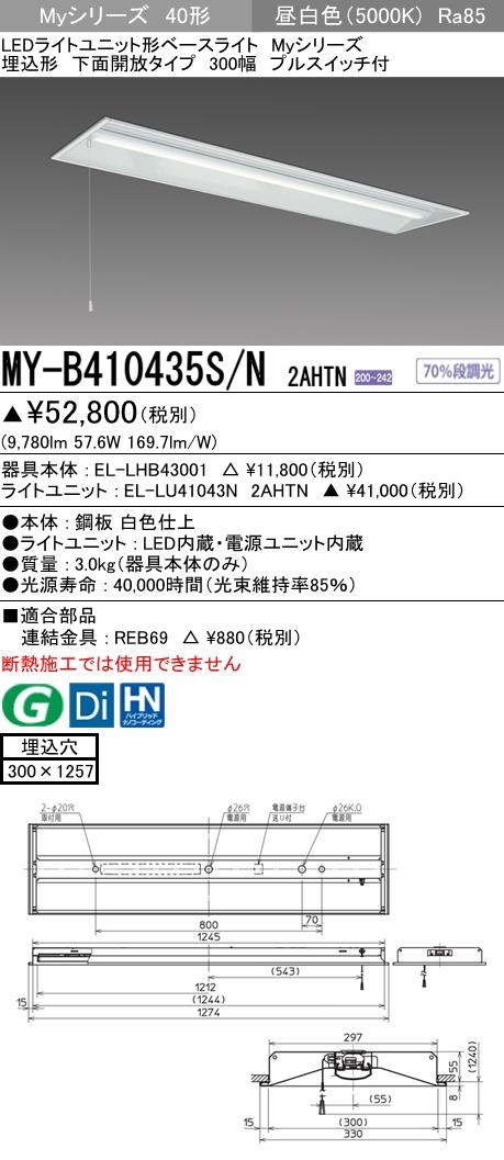 MY-B410435S/N 2AHTN三菱電機 施設照明 LEDライトユニット形ベースライト Myシリーズ 40形 高出力タイプ 10000lmクラス 段調光 埋込形 下面開放タイプ 300幅 プルスイッチ付 昼白色