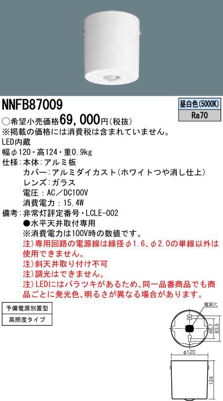 NNFB87009パナソニック Panasonic 施設照明 LED非常用照明器具 昼白色 予備電源別置型 直付型 ハロゲン電球100形(75W)相当 高照度タイプ 中~特高天井用(6~16m)