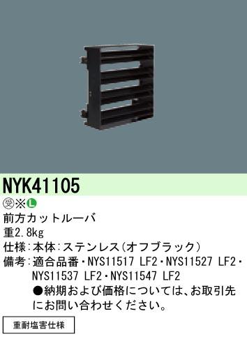 NYK41105パナソニック Panasonic 施設照明 LED投光器(大型) オプション ルーバー 前方カットタイプ