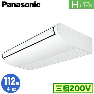PA-P112T6HN1 パナソニック Panasonic オフィス・店舗用エアコン Hシリーズ 天井吊形 標準 シングル112形 (4馬力 三相200V ワイヤード)