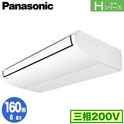 PA-P160T6HN1 (6馬力 三相200V ワイヤード)Panasonic オフィス・店舗用エアコン Hシリーズ 天井吊形 標準 シングル160形