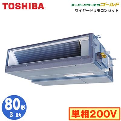 RDSA08033JM (3馬力 単相200V ワイヤード・省エネneo)東芝 業務用エアコン 天井埋込形ダクトタイプ スーパーパワーエコゴールド R32 シングル 80形 取付工事費別途