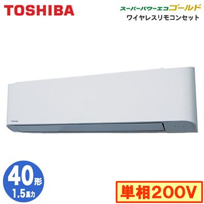 RKSA04033JX 【東芝ならメーカー3年保証】 東芝 業務用エアコン 壁掛形 スーパーパワーエコゴールド R32 シングル 40形 (1.5馬力 単相200V ワイヤレス)