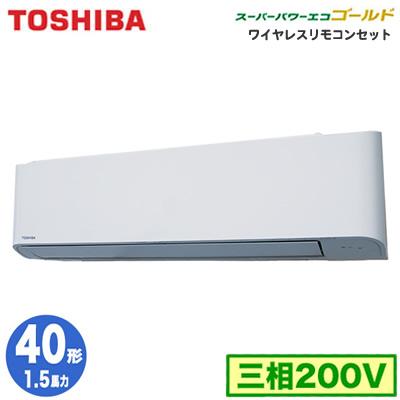 RKSA04033X 【東芝ならメーカー3年保証】 東芝 業務用エアコン 壁掛形 スーパーパワーエコゴールド R32 シングル 40形 (1.5馬力 三相200V ワイヤレス)