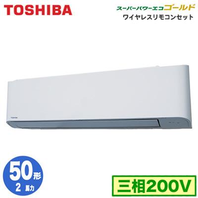 RKSA05033X 【東芝ならメーカー3年保証】 東芝 業務用エアコン 壁掛形 スーパーパワーエコゴールド R32 シングル 50形 (2馬力 三相200V ワイヤレス)