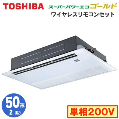 RSSA05033JX (2馬力 単相200V ワイヤレス)東芝 業務用エアコン 天井カセット形1方向吹出し スーパーパワーエコゴールド R32 シングル 50形 取付工事費別途