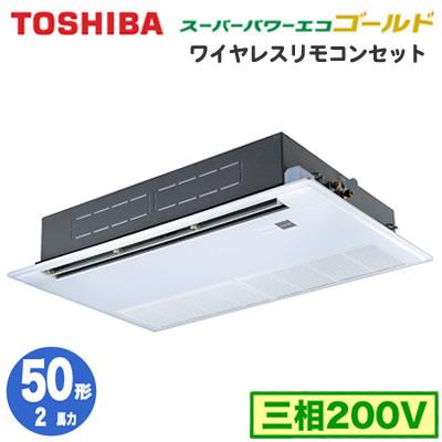 RSSA05033X (2馬力 三相200V ワイヤレス)東芝 業務用エアコン 天井カセット形1方向吹出し スーパーパワーエコゴールド R32 シングル 50形 取付工事費別途