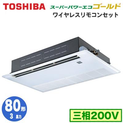 RSSA08033X (3馬力 三相200V ワイヤレス)東芝 業務用エアコン 天井カセット形1方向吹出し スーパーパワーエコゴールド R32 シングル 80形 取付工事費別途