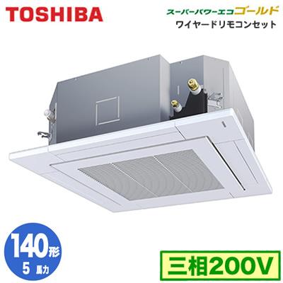 RUSA14033M (5馬力 三相200V ワイヤード・省エネneo)東芝 業務用エアコン 天井カセット形4方向吹出し スーパーパワーエコゴールド R32 シングル 140形