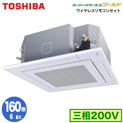 RUSA16033X (6馬力 三相200V ワイヤレス)東芝 業務用エアコン 天井カセット形4方向吹出し スーパーパワーエコゴールド R32 シングル 160形