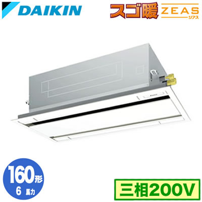 SDRG160AA ダイキン 業務用エアコン スゴ暖ZEAS 天井埋込カセット形 エコ・ダブルフロー 標準タイプ シングル160形 (6馬力 三相200V ワイヤード)