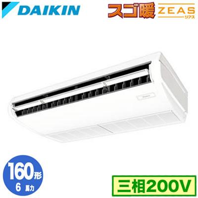 SDRH160AAN ダイキン 業務用エアコン スゴ暖ZEAS 天井吊形 標準タイプ シングル160形 SDRH160AAN (6馬力 三相200V ワイヤレス)