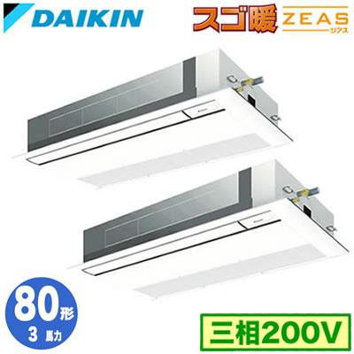 SDRK80AAD ダイキン 業務用エアコン スゴ暖ZEAS 天井埋込カセット形 シングルフロー 標準タイプ 同時ツイン80形 (3馬力 三相200V ワイヤード)■分岐管(別梱包)含む