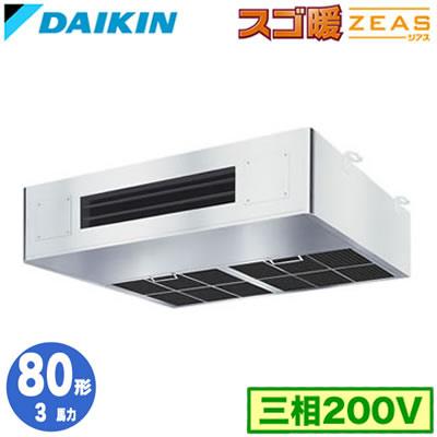 SDRT80AA (3馬力 三相200V ワイヤード)ダイキン 業務用エアコン 厨房用エアコン シングル80形 スゴ暖ZEAS
