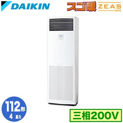 SDRV112AA ダイキン 業務用エアコン スゴ暖ZEAS 床置形 シングル112形 液晶コントロールパネル (4馬力 三相200V)
