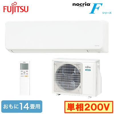 AS-F40J2 富士通ゼネラル 住宅設備用エアコン nocria Fシリーズ(2019) AS-F40J2 (おもに14畳用・単2100V・室内電源)