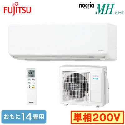 AS-M409H2 富士通ゼネラル 住宅設備用エアコン nocria MHシリーズ(2019) (おもに14畳用・単相200V・室内電源)