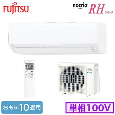 AS-R289H 富士通ゼネラル 住宅設備用エアコン nocria RHシリーズ(2019) (おもに10畳用・単相100V・室内電源)