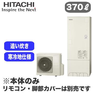 BHP-F37RUK1 【本体のみ】 日立 エコキュート 370L 寒冷地仕様 標準タンク フルオートタイプ