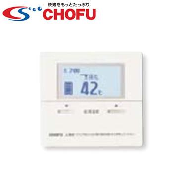 CMR-2505S 長府製作所 エコキュート・電気温水器関連部材 増設リモコン