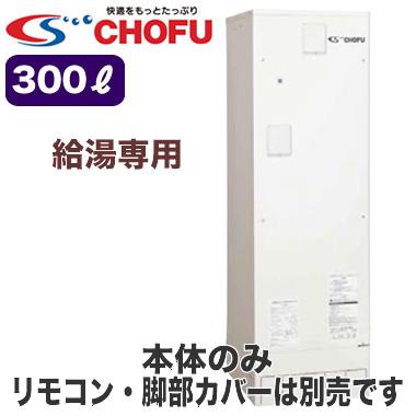 DO-3012GPL 【本体のみ】 長府製作所 電気温水器 一般地仕様 給湯専用 標準圧力85kPa スリムタイプ 300L