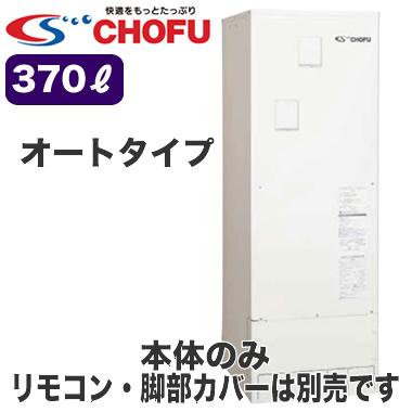 DO-3711GPAH 【本体のみ】 長府製作所 電気温水器 一般地仕様 オートタイプ 高圧力170kPa 角型 370L