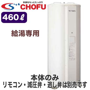 DO-4610 【本体のみ】 長府製作所 電気温水器 一般地仕様 給湯専用 標準圧力85kPa 丸型 460L