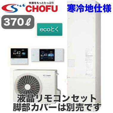 EHP-3702AZ-K + DR-79P 【カラー液晶リモコンセット付】 長府製作所 エコキュート 寒冷地仕様 ecoとくフルオートタイプ 高圧力170kPa スリム 370L