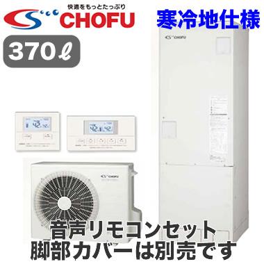 EHP-3702BX-K + DR-82V 【音声リモコンセット付】 長府製作所 エコキュート 寒冷地仕様 フルオートタイプ 高圧力170kPa 角型 370L